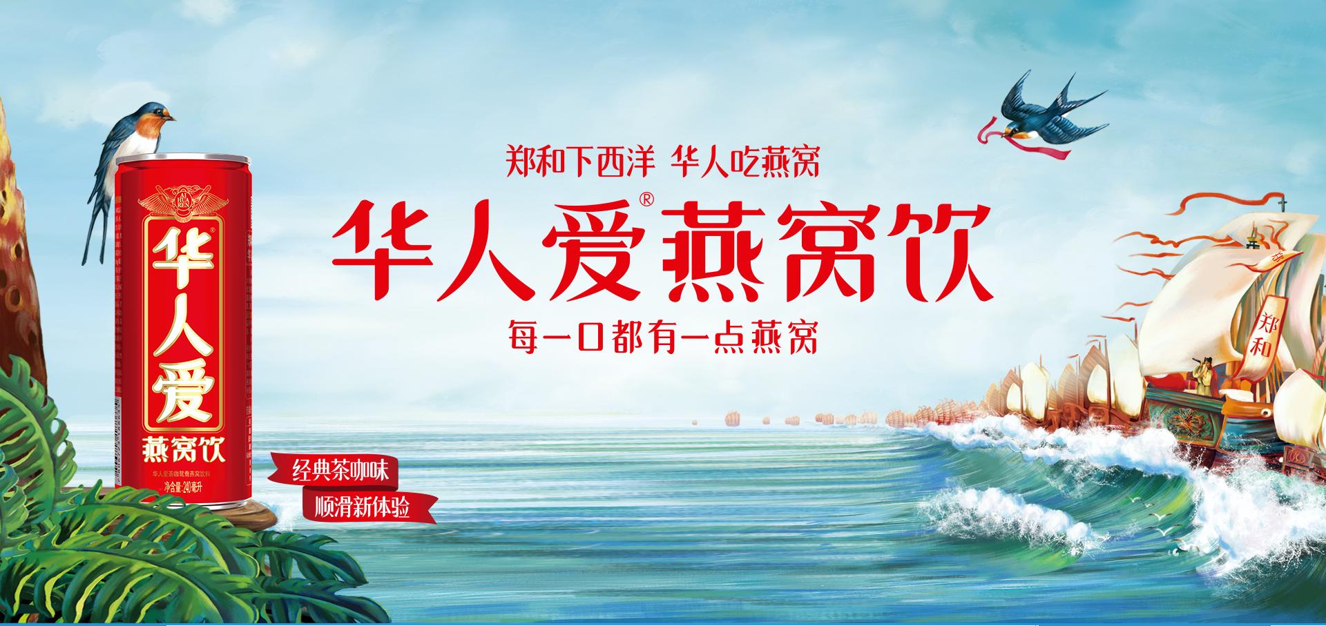 郑和下西洋,华人吃燕窝
