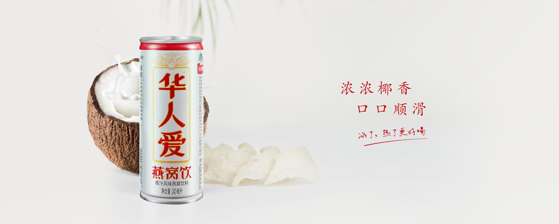 华人爱椰汁风味燕窝饮料